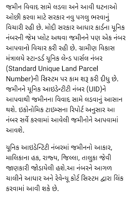 Khedut news gujarat