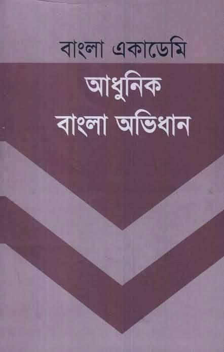 বাংলা একাডেমি আধুনিক বাংলা অভিধান PDF Download