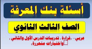 أسئلة لغة عربية (قراءة وتدريبات الدرس الاول والثاني وإختبارات متحررة) ثالثة ثانوي نظام جديد