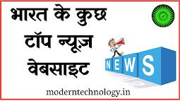भारत के टॉप न्यूज़ वेबसाइट | Best news websites in India