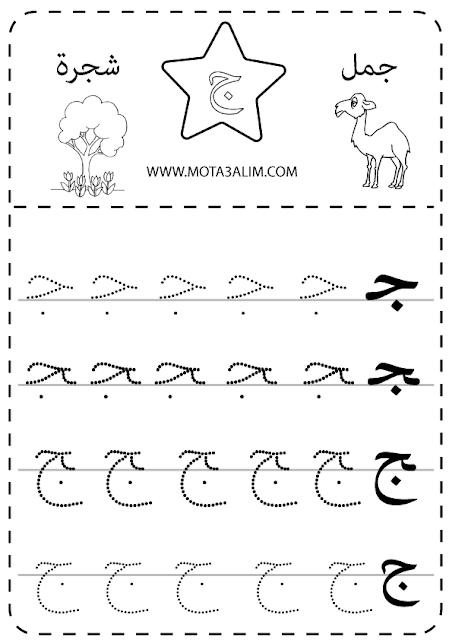 ملزمة الحروف الهجائية لرياض الاطفال