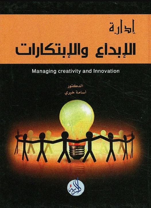 كتاب الابتكار pdf