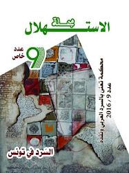 العدد التاسع من مجلة الاستهلال خاص بالسرد في تونس