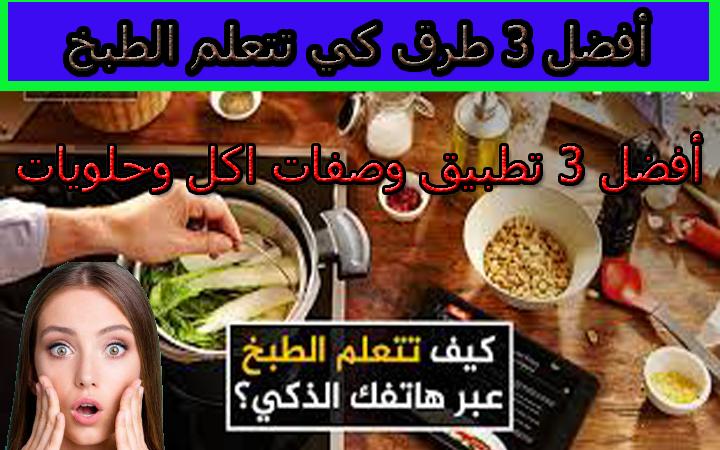 أفضل 3 برنامج وصفات طبخ وحلويات بدون نت  2019