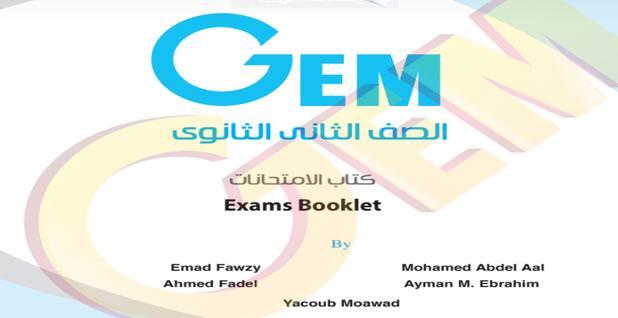 بوكليت امتحانات GEM للغة الانجليزية للصف الثانى الثانوى ترم اول