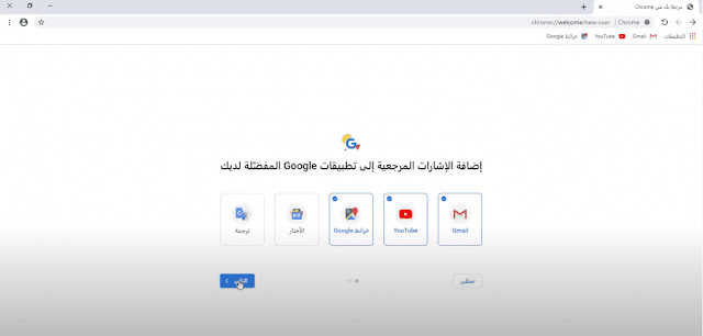 تحميل متصفح جوجل كروم للكمبيوتر 2021