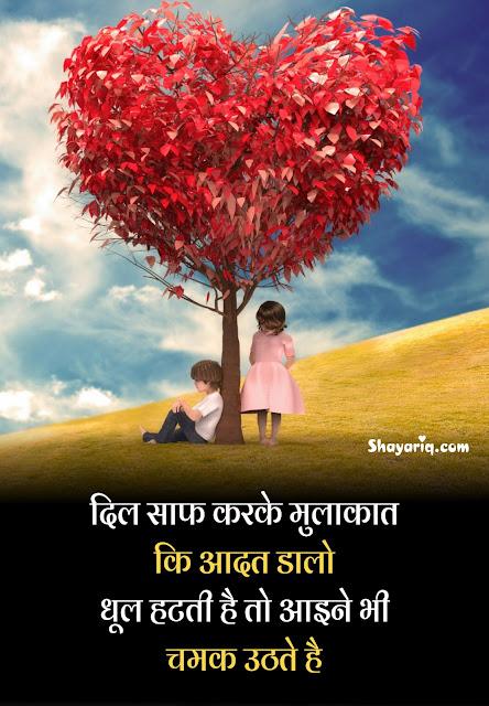 Hindi shayari, hindi status, hindi photo Quotes
