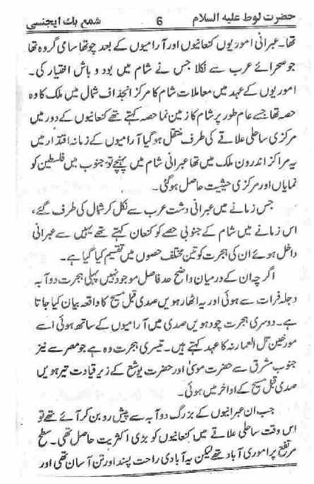 Hazrat Loot AS Urdu