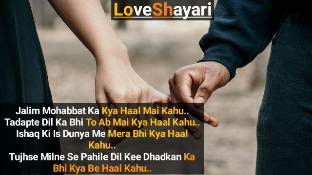 Andheri Raat Hai Love Shayari | Hindi Shayari | Sad Shayari