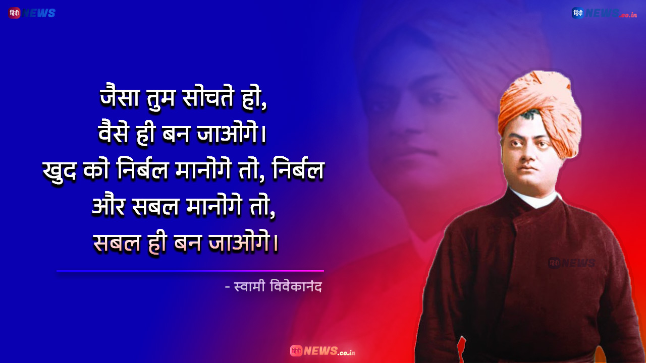 Swami Vivekananda Quotes | Swami Vivekananda Suvichar | Swami Vivekananda Quotes in Hindi