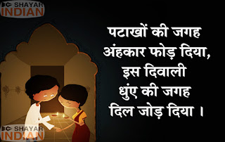 Captions for Diwali Pics 2019  in Hind