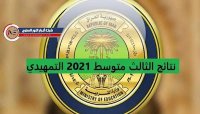 """""""هنا """" رابط استخراج نتائج الثالث متوسط 2021 الدور الاول برقم الجلوس لجميع محافظات عبر موقع وزارة التربية والتعليم العراقية"""