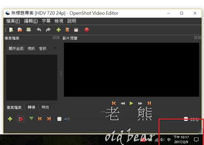 OpenShot安裝完成