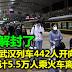 武汉解封了!首班离武汉列车442人开向广州,首日预计5.5万人乘火车离开武汉