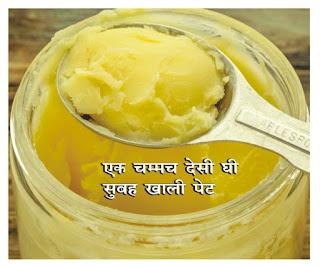 एक चम्मच देसी घी सुबह खाली पेट- A spoonful of desi ghee on an empty stomach in the morning
