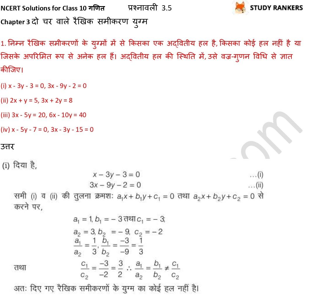 NCERT Solutions for Class 10 Maths Chapter 3 दो चर वाले रैखिक समीकरण युग्म प्रश्नावली 3.5 Part 1
