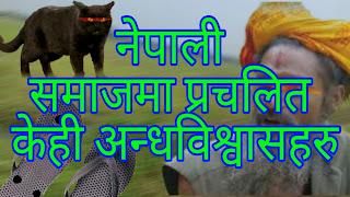 nepali samaj maa prachalit kehi andhabishwash, andhabiswas haru, nepali andhabiswas haru, nepali superstition, some nepali superstition