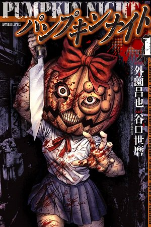 Pumpkin Night Manga