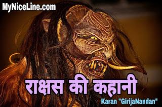 राक्षस की प्रेरणादायक कहानी | दूसरों की problem पर हंसने या उपदेश देने की बजाय, उनकी मदद करें | दानव, दैत्य, पिशाच की कहानी | monster story Hindi| Demon story