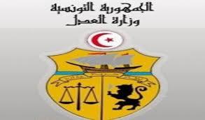 وزارة العدل قائمة الناجحين نهائيا في المناظرة الخارجية لإنتداب أعوان وقتيين صنف د بعنوان سنة 2016