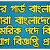 বিজিবি নিয়োগ বিজ্ঞপ্তি / বাংলাদেশ বর্ডার গার্ড সার্কুলার