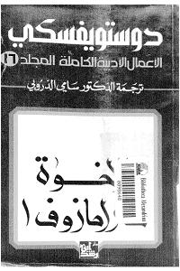 الأعمال الأدبية الكاملة المجلد السادس عشر لـ فيودور دوستويفسكي