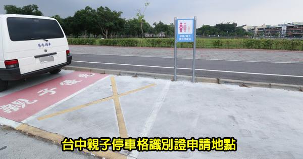 台中親子停車格識別證申請,可到台中30處衛生所就近辦理