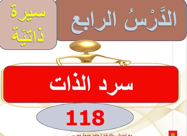 حل درس سرد الذات في اللغة العربية للصف السادس