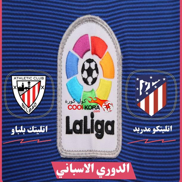 تقرير مباراة أتليتكو مدريد أمام أتلتيك بلباو والقنوات الناقلة لها