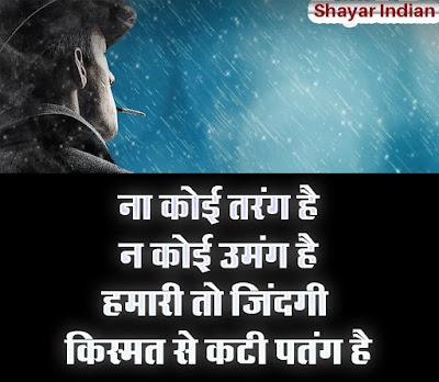 Luck/Takdeer WhatsApp Status & Hindi Shayari