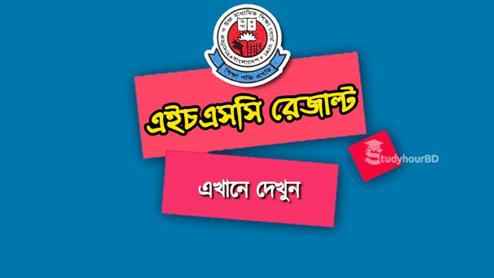 HSC Result 2019 Bangladesh