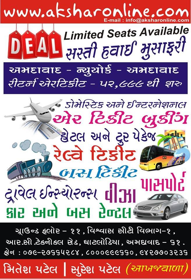 Ahmedabad - NewYork - Ahmedabad Return Air Ticket @ 52999/- Travel Services - www.aksharonline.com