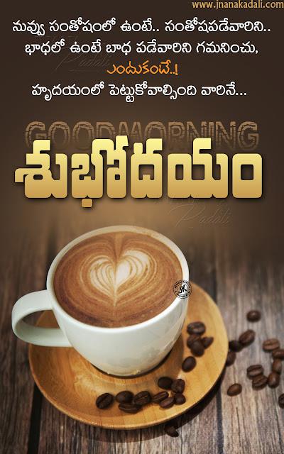 motivational quotes in telugu, subhodayam quotes in telugu, best good morning messages in telugu