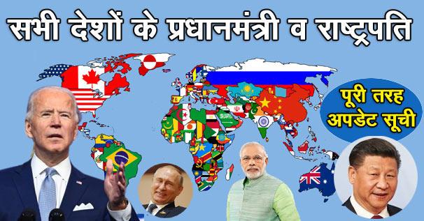 सभी देशों के प्रधानमंत्री और राष्ट्रपति 2021 की सूची