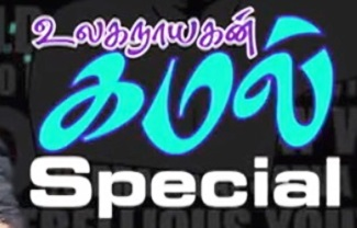 Ulaganayagan Kamal Special | Episode 09