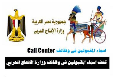 اسماء المرشحين وكشف المقبولين بوظائف كول سنتر وزارة الانتاج الحربي - شاهد التفاصيل