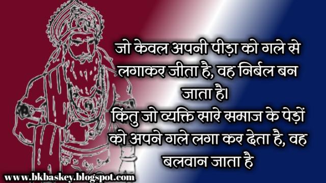 Bhishma Pitamah Whatsapp Status