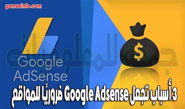 3 أسباب تجعل Google Adsense ضروريًا لمواقع المحتوى