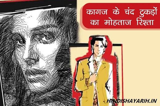 Short Hindi Kahani Reading : Kagaj ke Chand Tukato Ka Mohtaaj Meenakshi Singh कागज के चंद टुकड़ों का मोहताज रिश्ता