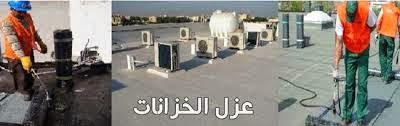 شركة عزل خزانات بالمدينة المنورة 0535735075