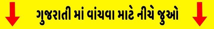RTE Gujarat Admission 2020-21 Online Application Form Gujarati