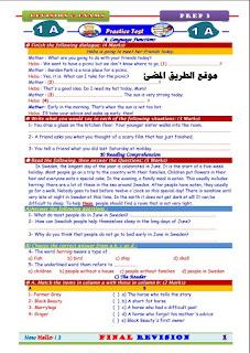 حمل المراجعة النهائية فى اللغة الانجليزية للصف الثالث الاعدادى ، 16 إمتحان لغة انجليزية ثالث اعدادى ترم أول