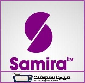 قناة سميرة tv بث مباشر