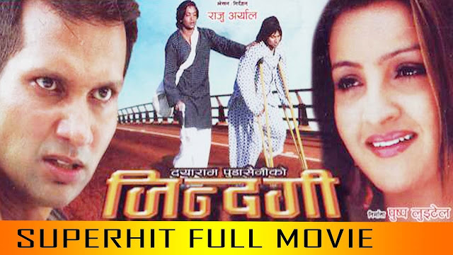 Nepali Movie – Jindagi (2011)