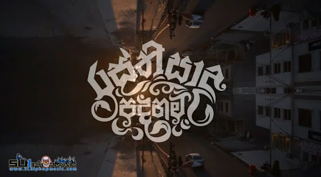 Rasthiyadu Padanama, Sinhala Rap, Maliya, puliya, sl hiphop,