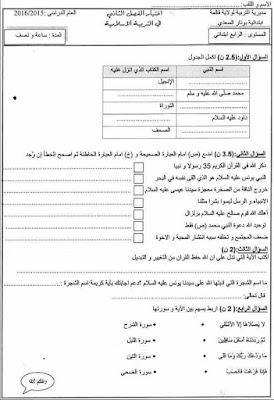 اختبارات السنة الرابعة ابتدائي الجيل الثاني في مادة التربية الاسلامية الفصل الثاني
