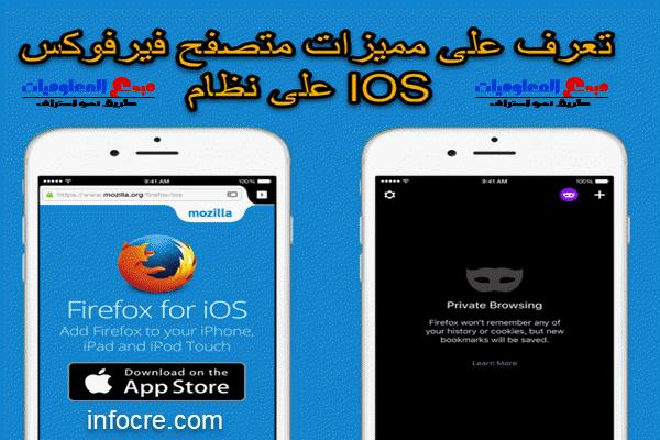 لماذا يجب أن يكون متصفح Firefox المتصفح المفضل لديك على نظام iOS