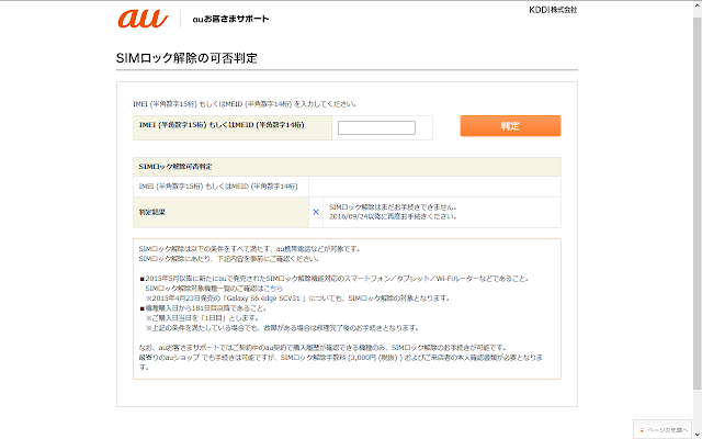 http://www.au.kddi.com/support/mobile/procedure/simcard/unlock/