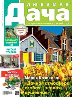 Читать онлайн журнал<br>Любимая дача (№4 апрель 2018)<br>или скачать журнал бесплатно