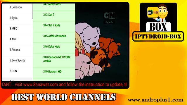 تطبيق IPTVDROID BOX لمشاهدة القنوات المشفرة